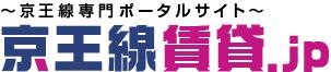 京王線賃貸.jp「京王線賃貸検索サイト」